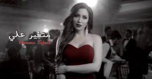 Nesreen-Tafesh-Metghayar-Alayi